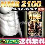 hmb サプリ ビルドファイト 2100[120粒]【ネコポス送