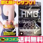 HMB2380 160粒