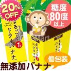 《訳あり特価》まるごと1本分ドライバナナ 1箱[25g×20本入]農薬不使用 ドライフルーツ 捕食 バナナ カリウム 個包装 エネルギー補給