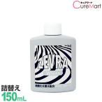 ZEVRA ゼブラ 洗剤 ホワイト [詰め替え用ボトル:150ml] ZEVRA ゼブラ 洗剤 中性洗剤 液体 しみ抜き エリそで洗剤 過酸化水素 洗剤