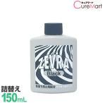 ZEVRA ゼブラ  洗剤 ブラック [詰め替え用ボトル:150ml] ZEVRA ゼブラ 洗剤 中性洗剤 液体 中性洗濯洗剤 色落ち防止 ジーンズ専用 洗剤