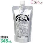 ZEVRA ゼブラ 洗剤 ブラック [詰め替えパック:345ml] ZEVRA ゼブラ 洗剤 中性洗剤 液体 中性洗濯洗剤 色落ち防止 ジーンズ専用 洗剤