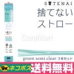 SUTENAI シリコンストロー[グリーン/セミクリア] 3本セット【ネコポス 送料無料 】捨てない ストロー 洗える ストロー ブラシ不要 食洗機OK 繰り返し使える