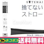 SUTENAI シリコンストロー[ブラック] 3本セット【ネコポス 送料無料 】捨てない ストロー 洗える ストロー ブラシ不要 食洗機OK 繰り返し使える 曲げ伸ばし自在