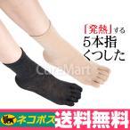 発熱靴下eks 5本指ソックス(23〜25cm)◆eks-0394【DM便送料無料】 イクス 冷え取り靴下 インナーソックス 蒸れない