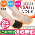 Regular Socks - 発熱靴下eks つま先5本指ソックス(22〜26.5cm)◆2足セット◆eks-0395【ネコポス 送料無料】イクス 冷え取り靴下 インナーソックス 蒸れない