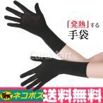 発熱するインナー手袋 eks(イクス)手袋◆eks-0392【DM便送料無料】冷え取り グローブ あったか 手袋 防寒手袋インナー
