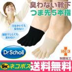 ドクターショール Dr.Scholl インナー5本指 ハーフ丈 (つま先カバー)[22〜26.5cm]8268DR【ネコポス 送料無料】消臭靴下 臭わない靴下 脱げにくい