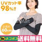 UPF50+ UVカット アーム&ハンドカバー[60cm]Carelance 8425【ネコポス 送料無料 】アームカバー レディース アームカバー 夏用 ロング 日本製