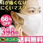 洗える布マスク 耳ふわマスク 1枚 日本製  [花粉マスク]9952【ネコポス送料無料】耳が痛くない マスク 洗える マスク 夏用 マスク 肌に優しい