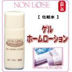 【NONLOOSE】ベルマン化粧品 ノンルース ゲルホームローション 10ml 【化粧水】【お試し商品】