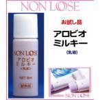 ベルマン化粧品 NON LOOSE  アロビオミルキー 9ml 【乳液】【お試し商品】