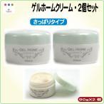 ホームクリームさっぱりタイプ ベルマン化粧品 ノンルース ゲルホームクリーム(S)90g・さっぱりタイプ 2個セット画像