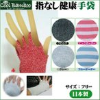 ルボック ピュアクールバンブー 指なし健康手袋 カラー:5色 サイズ:フリー