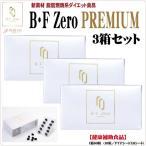 ダイエットサポート食品 ライチ抽出加工食品 B・FZero PREMIUM(ビーエフゼロプレミアム)3箱セット 28.2g(60粒X1粒総重量470