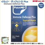 貼るサプリメント Patch MD  イミュン・ディフェンス Plus(Immune Defense Plus) 30パッチ入り(30日分)風邪の予防