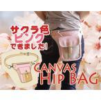 Waist Bag - ☆詰め放題福袋チケット対象商品☆帆布ヒップバッグ(ウエストバッグ)