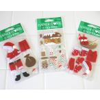 郵送対応可 (激安セール)ぷっくり可愛い クリスマスステッカー 3種類セット(返品 交換 ギフト包装不可)