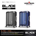 LEGEND WALKER GRAND BLADE series 静音タイプ 縦型ビジネスキャリー 58cm 3〜5泊 フレームタイプ ノートPC収納 スーツケース(メーカー直送品 送料無料)