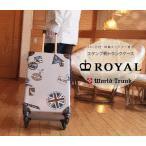 WORLD TRUNK)ROYALスタンプ柄トランクケース53cm(1〜4泊におすすめ 旅行トランク キャリーケース)(メーカー直送品)(送料無料)