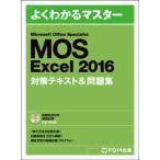 MOS Microsoft Excel 2016 対策テキスト& 問題集