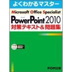 MOS Microsoft PowerPoint 2010 対策テキスト& 問題集