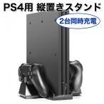 PS4用 2in1 冷却ファン付き 縦置きスタンド 充電器 コントローラー2台充電 プレステ4