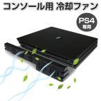 PS4 Pro USB 急速冷却ファン ゲームコンソール用 スマート冷却ファン 自動作動 スマート 静音 ゲーム機 ゲーム用品 放熱 縦置き 横置き SONY ソニー