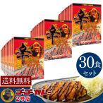 レトルトカレー まとめ買い セット 詰め合わせ ゴーゴーカレー 辛口 30食 金沢カレー ご当地カレー