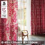 オーダーカーテン 巾45〜120cm×高〜100cm「ピエノット」Sumiko Honda 川島織物セルコン