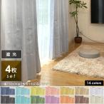 カーテン 4枚組 遮光 安い おしゃれ 幅100cm 丈 110 135 178 200 220 230 cm 送料無料