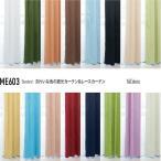 カーテン おしゃれ 安い 遮光 4枚組 きれいな色の 遮光 カーテン 16色より選べる 幅100cm 送料無料