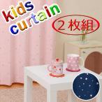 カーテン 幅100cm×丈200cm2枚組(形態安定加工) 商品名 キラキラ (ピンク ネイビー)