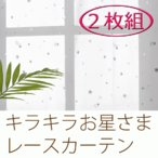 レースカーテン 幅100cm×丈176cm2枚組 商品名 キラキラボイル ホワイト