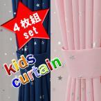カーテン 4枚セット 幅100cm×丈135cm(ドレープ2枚+レース2枚) 商品名 キラキラ (ピンク ネイビー)