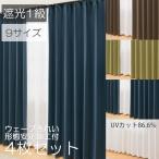 カーテン 4枚セット 遮光1級 商品名:ガード4枚組 サイズ幅100cm×丈135cm/178cm/185cm/195cm/200cm/205cm/210cm/215cm