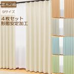 カーテン 4枚セット 遮光2級 商品名:ブライト4枚組 サイズ幅100cm×丈110cm/135cm/178cm/185cm/195cm/200cm/205cm/210cm/215cm
