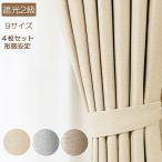 カーテン 4枚セット 遮光2級 商品名:リリーフ4枚組 サイズ幅100cm×丈110cm/135cm/178cm/185cm/195cm/200cm/205cm/210cm/215cm
