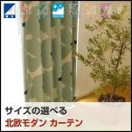 大胆に花柄をモチーフにした北欧風遮光カーテン(W100cm×H40cm〜H135cm)(ブルー) カーテン 遮光 遮熱・断熱 ウォッシャブル