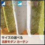 リーフを大胆に 北欧遮光カーテン(W100cm×H40cm〜H135cm)(グリーン) カーテン 遮光 ウォッシャブル