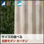 かわいらしい花をさりげなく 北欧遮光カーテン(W100cm×H40cm〜H135cm)(アイボリー) カーテン 遮光 ウォッシャブル