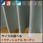遮光ジャガード防炎カーテン(W100cm×H200cm〜H240cm)(グリーン) カーテン 遮光 防炎 ウォッシャブル