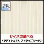 白のトラディショナルジャカード生地(W100cm×H200cm〜H240cm)(ホワイト) カーテン