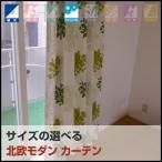 リーフ柄遮光2級カーテン(W100cm×H200cm〜H240cm)(グリーン) カーテン 遮光 ウォッシャブル