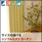 シンプルストライプ遮光カーテン(W100cm×H200cm〜H240cm)(グリーン) カーテン 遮光 防炎 ウォッシャブル