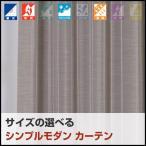 シンプルストライプ遮光カーテン(W100cm×H200cm〜H240cm)(ブラウン) カーテン 遮光 防炎 ウォッシャブル