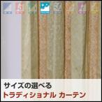 トラディショナル柄ジャカードカーテン(W100cm×H200cm〜H240cm)(グリーン) カーテン