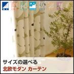 大胆に花柄をモチーフにした北欧風遮光カーテン(W150cm×H40cm〜H135cm)(ベージュ) カーテン 遮光 遮熱・断熱 ウォッシャブル