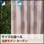かわいらしい花をさりげなく 北欧遮光カーテン(W150cm×H140cm〜H195cm)(ピンク) カーテン 遮光 ウォッシャブル