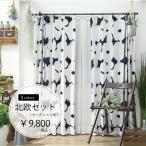 おしゃれ かわいい 北欧 遮光 カーテン 2枚 セット 選べる サイズ 大柄 ボタニカル リーフ柄 タッセル付き カーテンセット